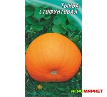 Тыква Стофутовая 5шт АС-селекция (б.п.)