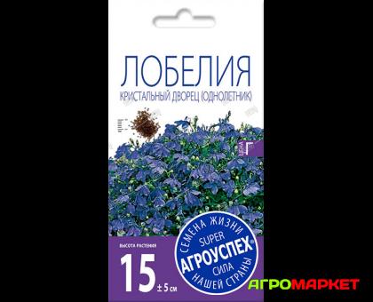 Лобелия Кристальный дворец 0,1г Агроуспех (ц.п.)