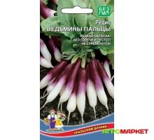 Редис Ведьмины Пальцы 1г Уральский Дачник (ц.п.)