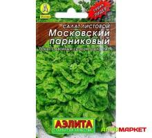 Салат листовой Московский парниковый 0,5г серия Лидер Аэлита (ц.п.)