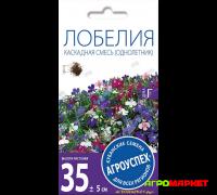 Лобелия Каскадная смесь 0,1г Агроуспех (ц.п.)