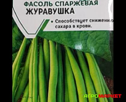 Фасоль спаржевая Журавушка 5шт АС Тимирязевец (ц.п.)