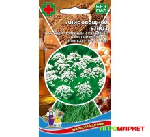 Анис овощной Блюз лекарственный 0,2г Уральский Дачник (ц.п.)