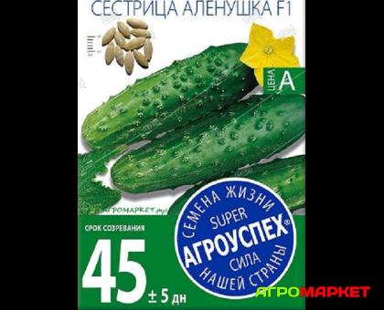 Огурец Сестрица Аленушка F1 0,3г Агроуспех (ц.п.)