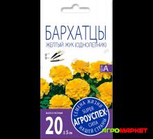 Бархатцы Желтый жук 0,3г Агроуспех (ц.п.) однолетник
