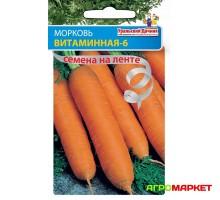 Морковь Витаминная-6 на ленте 8м Уральский Дачник (ц.п.)