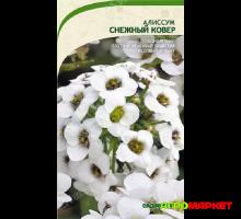 Алиссум Снежный ковер 0,3г Садовита (ц.п.)