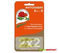 Фитолавин 2мл х 2 Зеленая аптека садовода