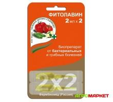 Биофунгицид  Фитолавин 2мл х 2  от бактериальных и грибковых болезней Зеленая аптека садовода