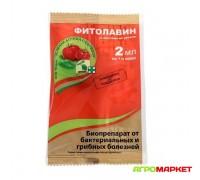 Фитолавин 2мл Зеленая аптека садовода