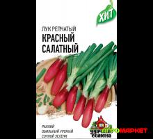 Лук репчатый Красный салатный 0,5г серия Удачные семена Гавриш (ц.п.)