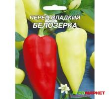 Перец сладкий Белозерка 0,3г Семена НК (б.п.)